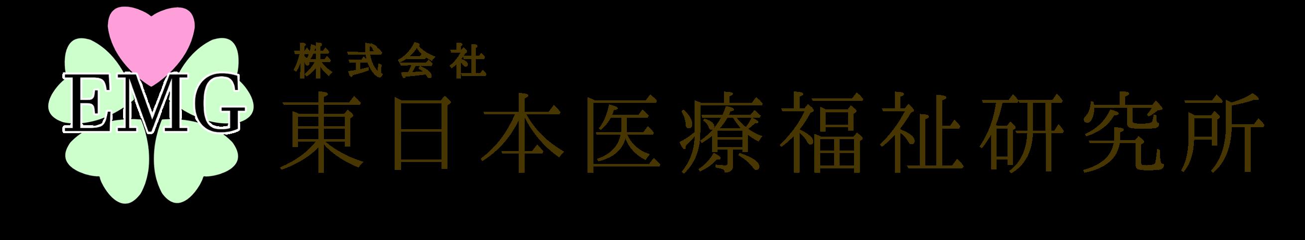 東日本医療福祉研究所【公式】