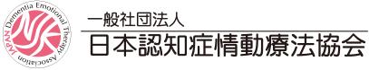 日本認知症情動療法協会
