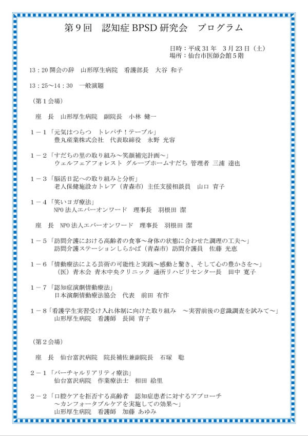 http://emg.or.jp/sthp/images/20190323BPSDprogram.pdf